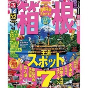 るるぶ箱根14