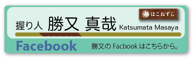 Facebook-hakone